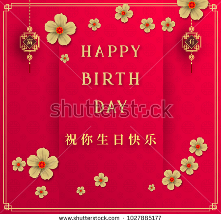 chinese birthday card images ; chinese-birthday-card-template-stock-vector-birthday-template-design-invitation-card-vector-design-for-your-greetings-card-flyers-1027885177