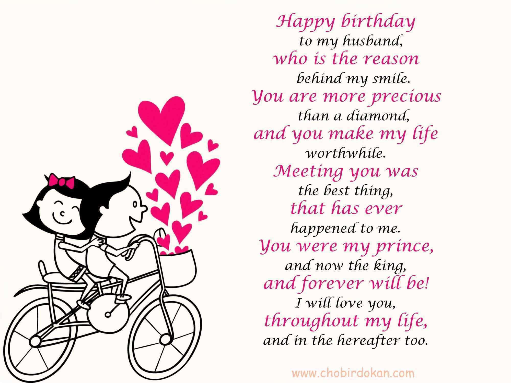 cute birthday rhymes ; cute-birthday-quotes-for-her-luxury-cute-happy-birthday-poem-for-husband-of-cute-birthday-quotes-for-her