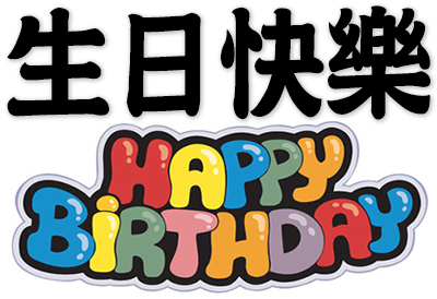 happy birthday in chinese image ; 3539-3