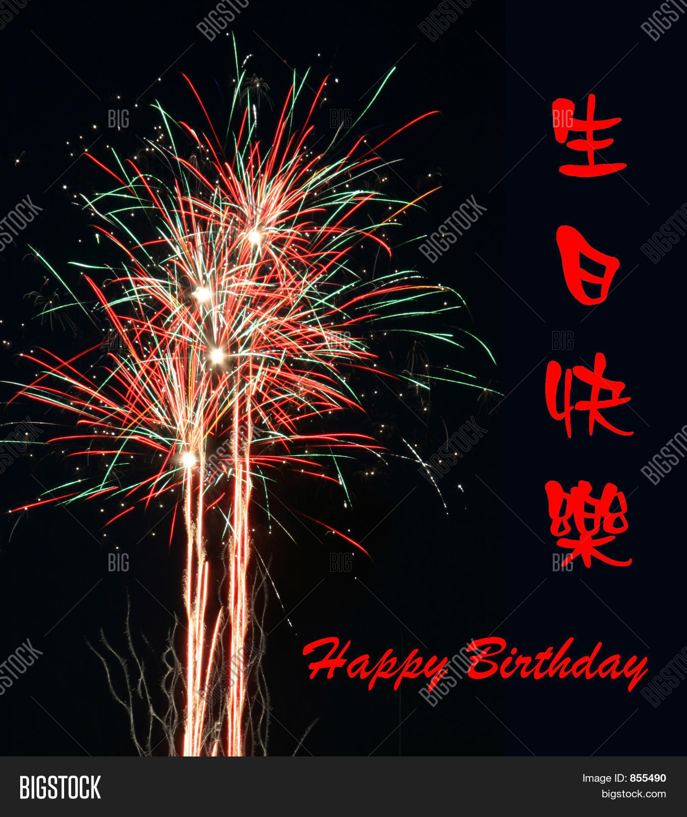 happy birthday in chinese image ; 855490