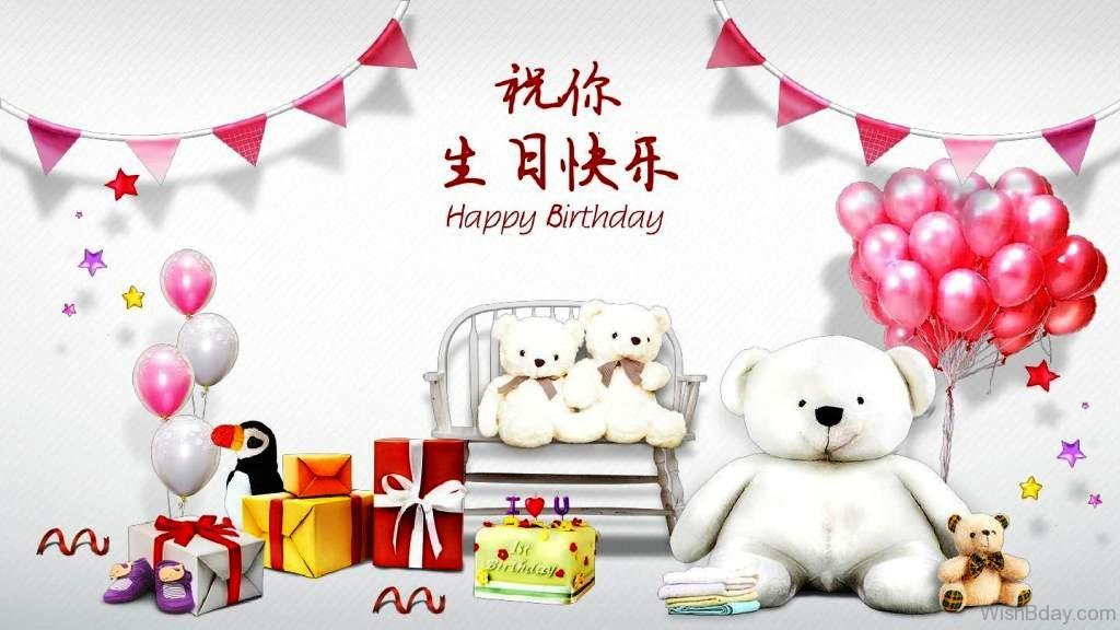 happy birthday in chinese image ; Happy-Birthday-In-Chinese