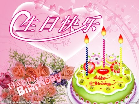 happy birthday in chinese image ; hqdefault-1