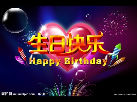 happy birthday in chinese image ; hqdefault