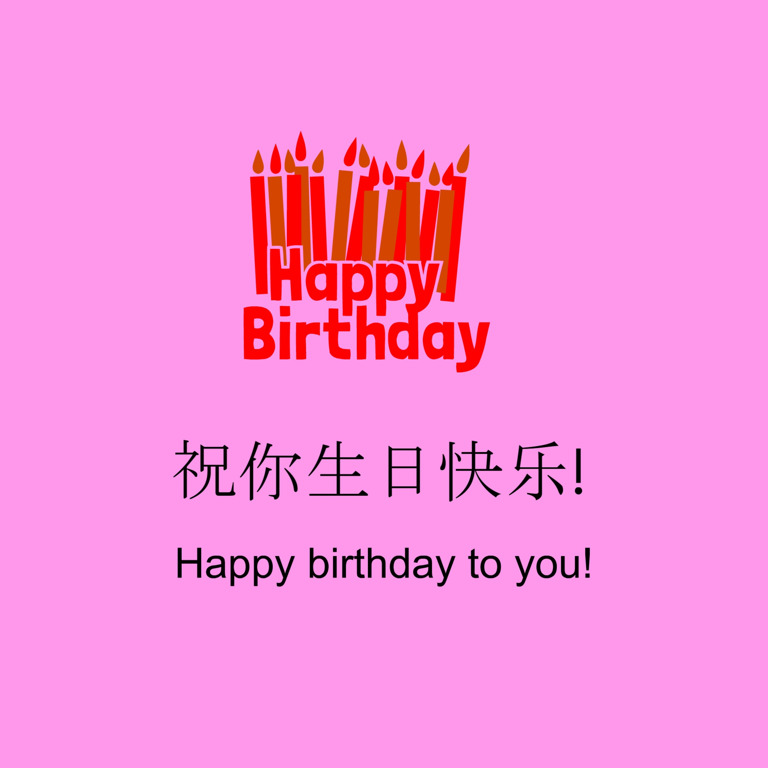 happy birthday in chinese image ; maxresdefault-2
