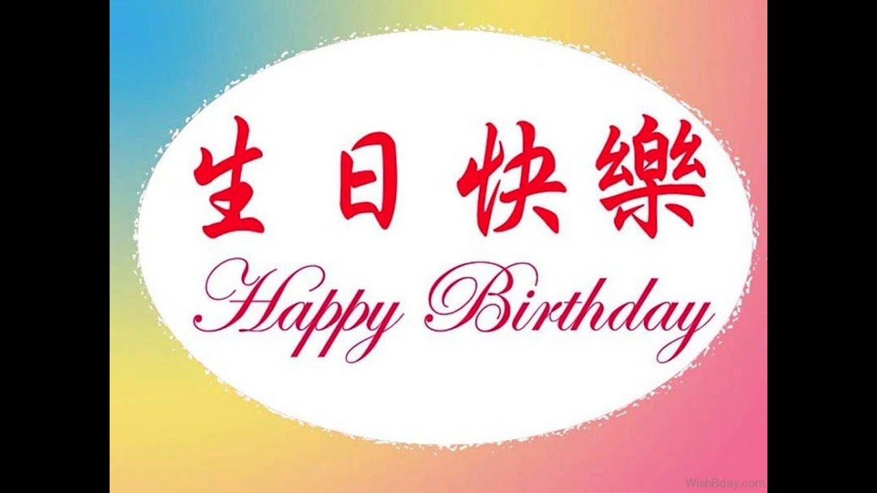happy birthday in chinese image ; maxresdefault