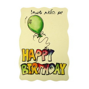 happy birthday in hebrew ; 8325_14x9cm_magnetic_gift_card_with_happy_birthday_view_1