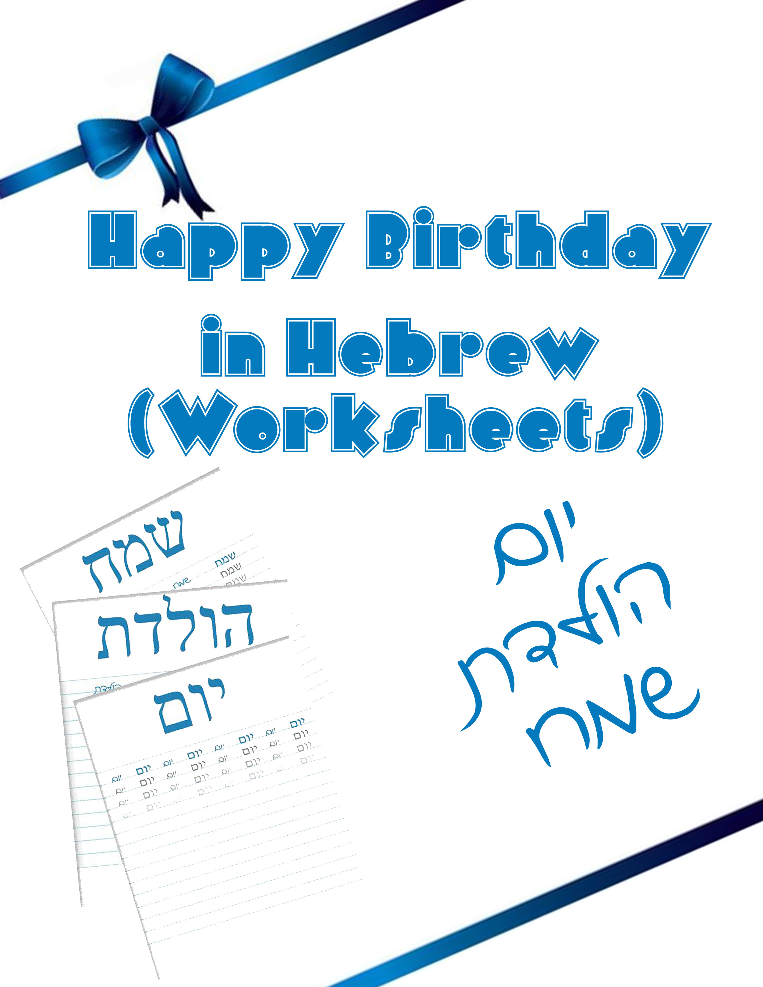 happy birthday in hebrew ; happy-birthday-in-hebrew-cover
