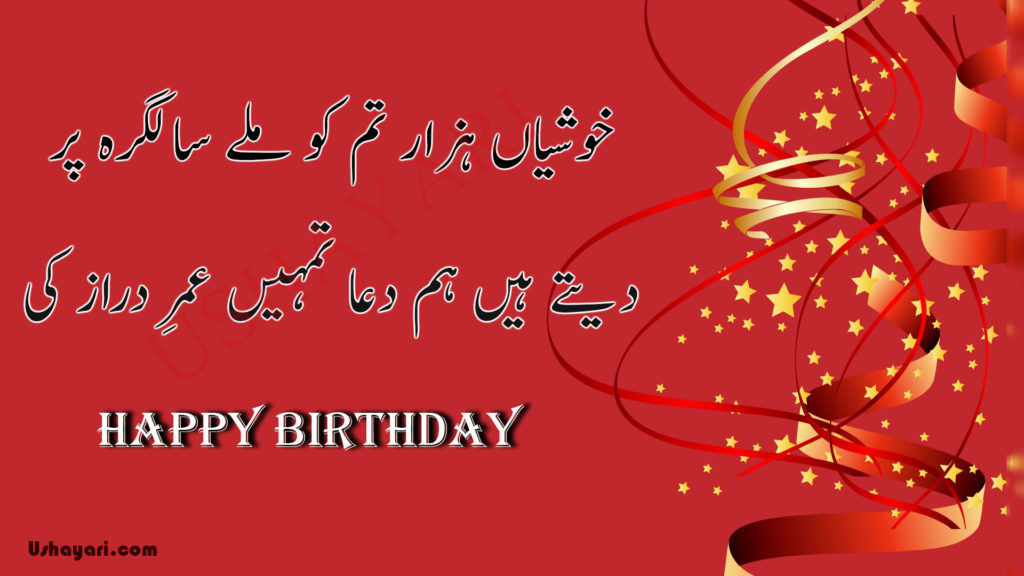 Peachy Happy Birthday In Urdu Best Happy Birthday Wishes Personalised Birthday Cards Paralily Jamesorg