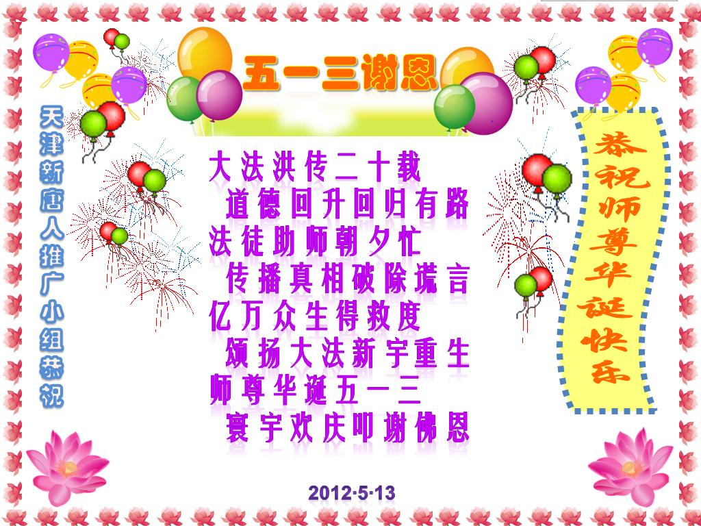 happy birthday message in chinese ; 2012-5-5-nobody205032056281_01