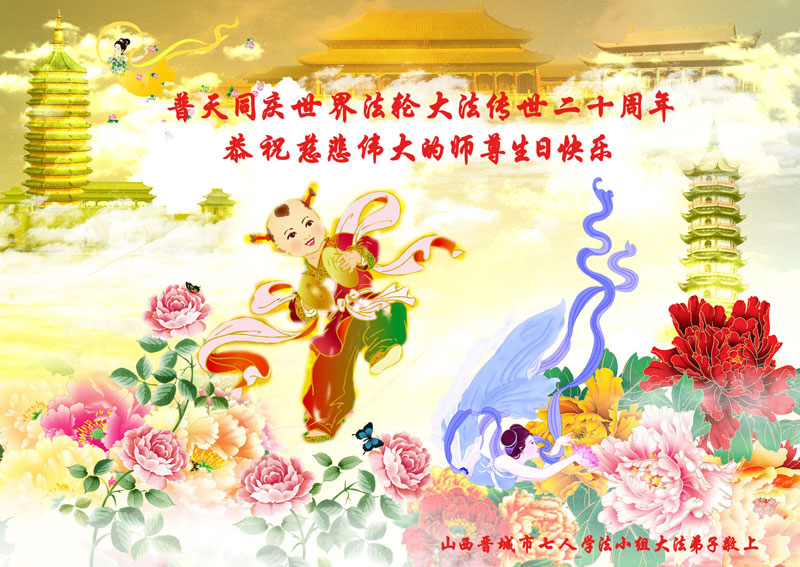 happy birthday message in chinese ; 2012-5-6-205050410114_01