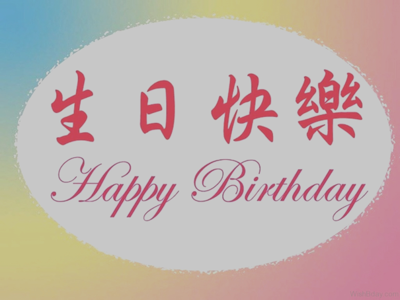 happy birthday message in chinese ; 23-chinese-birthday-wishes-happy-birthday-in-chinese