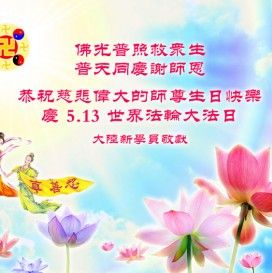 happy birthday message in chinese ; 41783858dff4f34b1549416262db73a5
