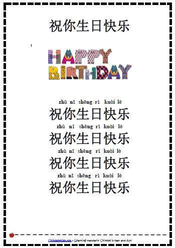 happy birthday message in chinese ; b52fdeb12a2041eab8907639bdbc0d09
