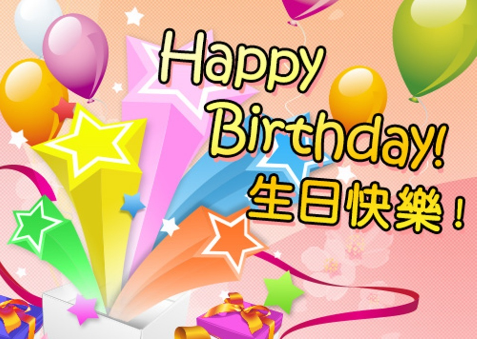 happy birthday message in chinese ; birthday-wishes-in-chinese-hbc505