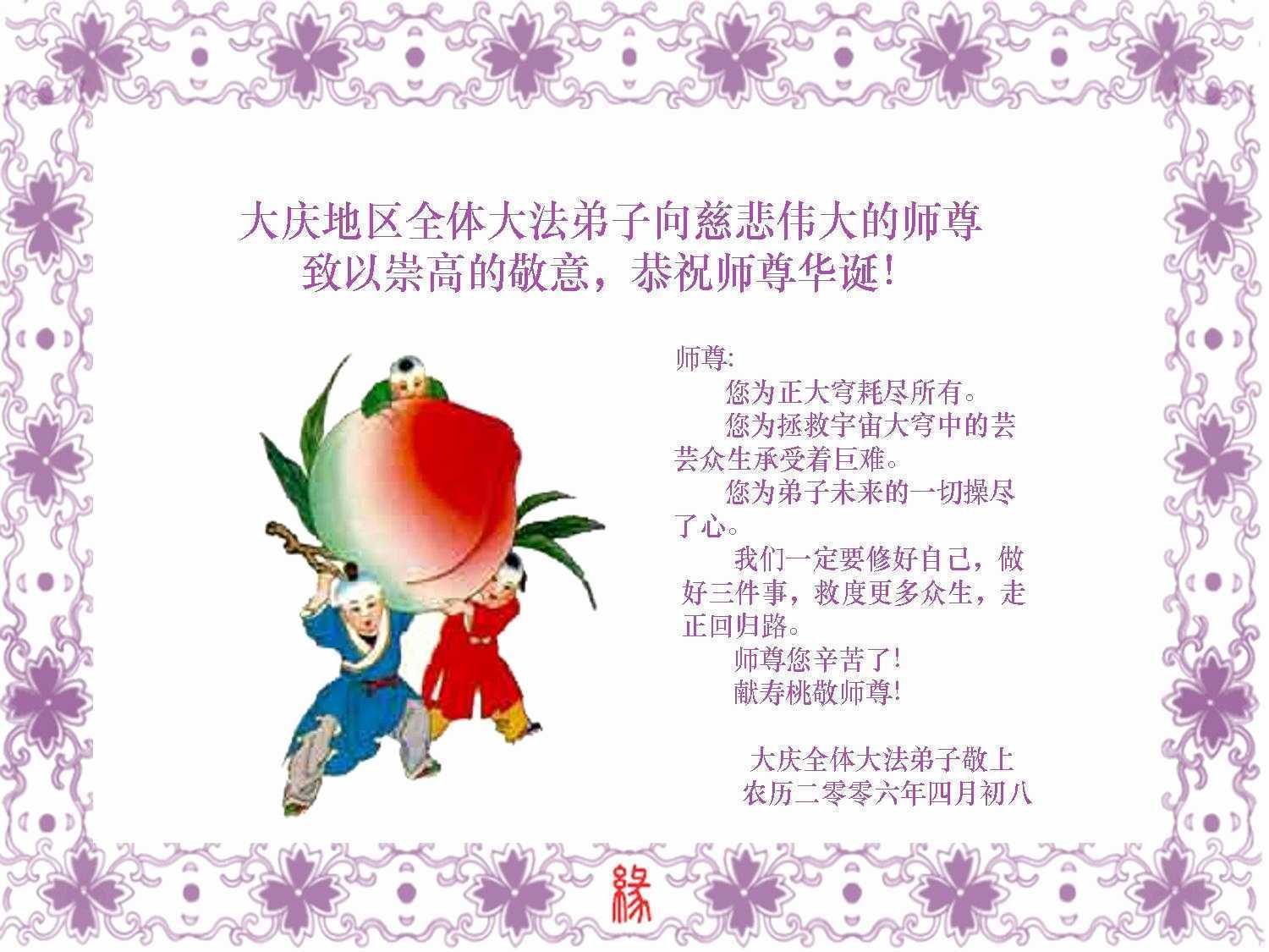 happy birthday message in chinese ; chinese-birthday-wishes-inspirational-falun-dafa-practitioners-in-china-wish-master-happy-of-chinese-birthday-wishes