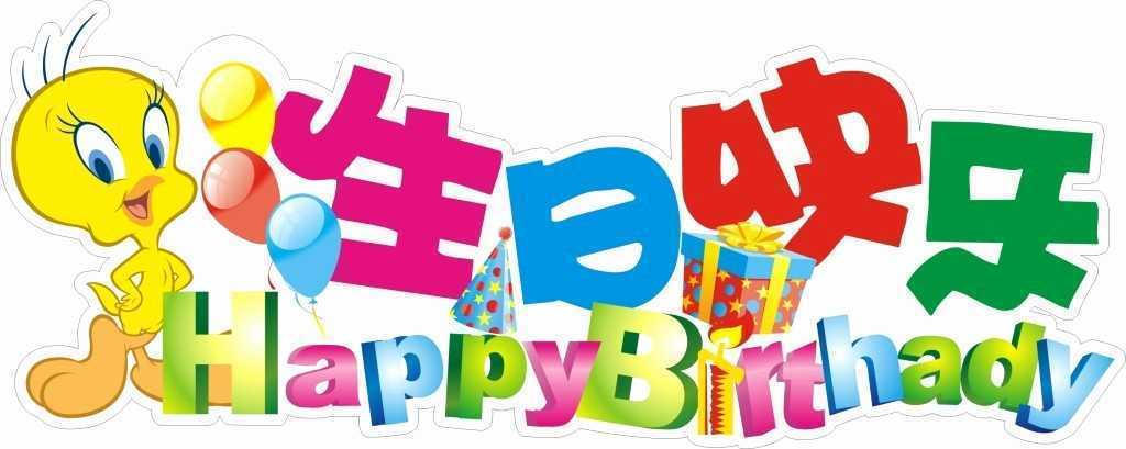 happy birthday message in chinese ; happy-birthday-in-chinese-image-best-of-birthday-wishes-in-chinese-language-wishes-greetings-of-happy-birthday-in-chinese-image