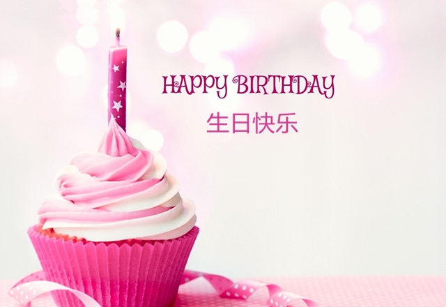 happy birthday message in chinese ; happy-birthday-wishes-in-chinese-fresh-how-to-say-happy-birthday-in-chinese-of-happy-birthday-wishes-in-chinese