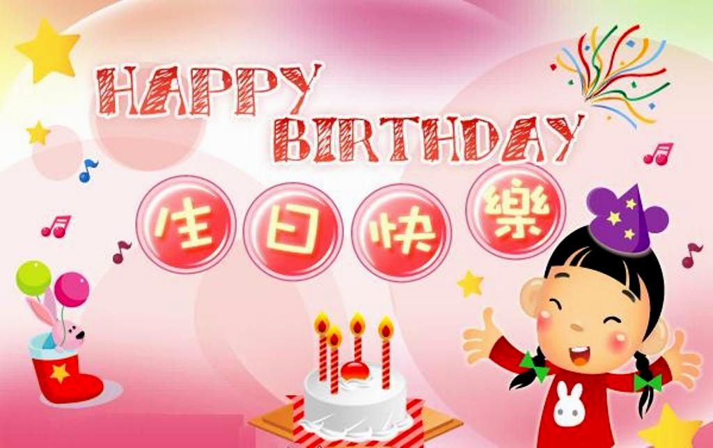 happy birthday message in chinese ; latest-chinese-birthday-wishes-image-wonderful-chinese-birthday-wishes-photo