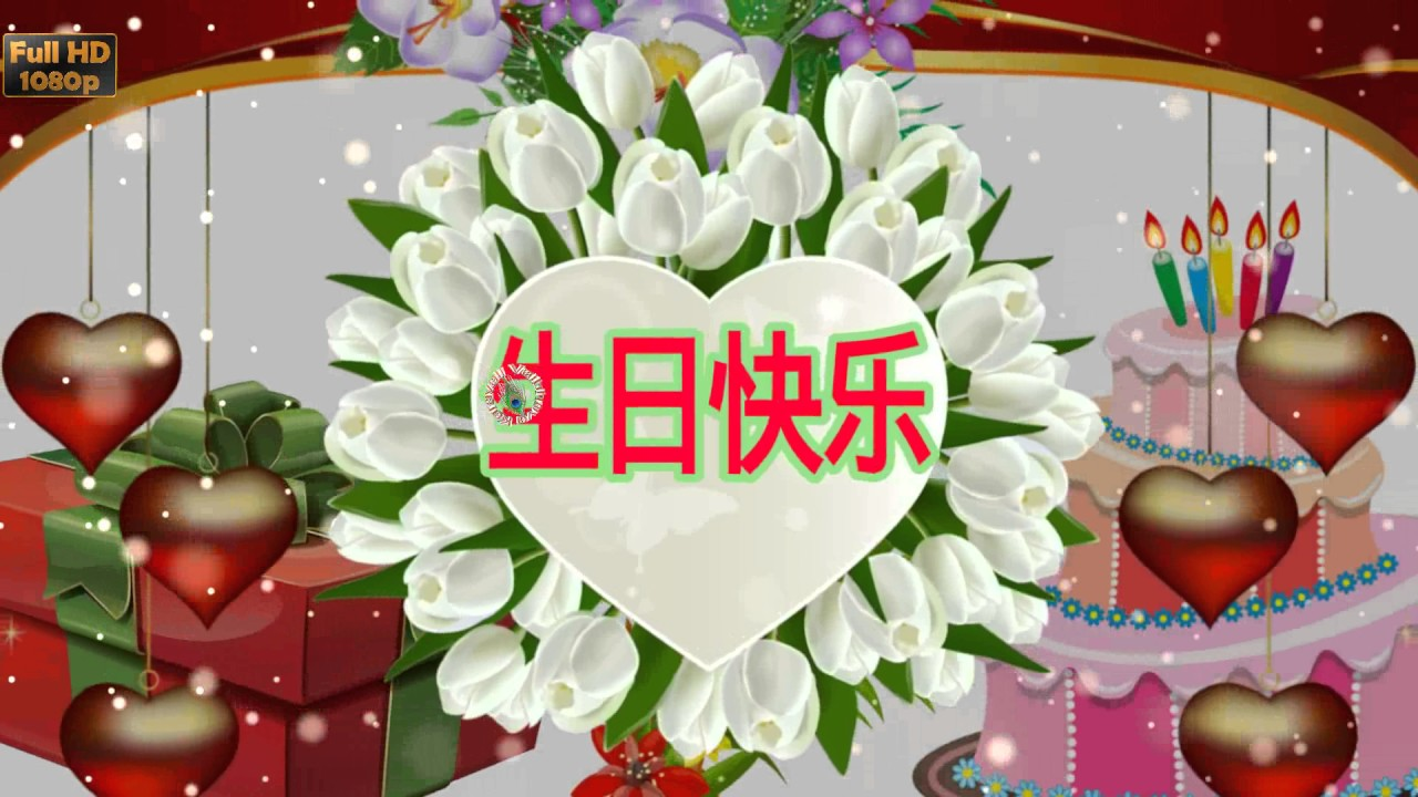 happy birthday message in chinese ; maxresdefault