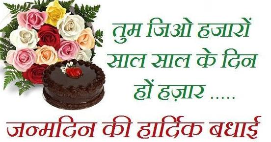 happy birthday message to friend in hindi ; Capture