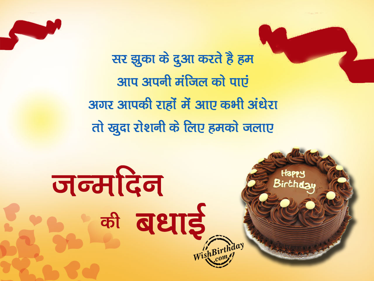 happy birthday message to friend in hindi ; Sar-jhuka-k-dua-karte-hain-hum
