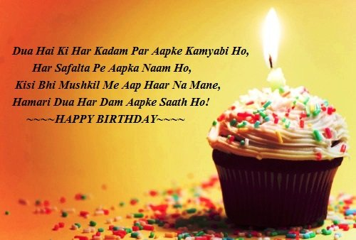 happy birthday message to friend in hindi ; birthday-sms-for-friend-in-hindi