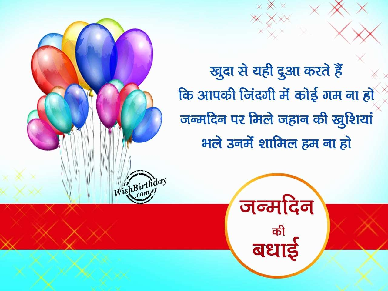 happy birthday message to friend in hindi ; birthday-wishes-for-best-friend-unique-best-birthday-quotes-in-hindi-elegant-happy-birthday-wishes-in-hindi-of-birthday-wishes-for-best-friend