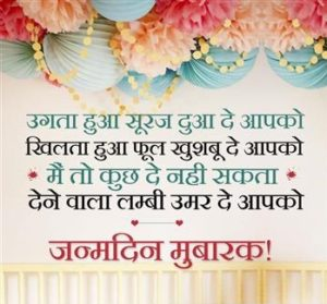 happy birthday message to friend in hindi ; happy-birthday-message-to-friend-in-hindi-birthday-wishes-in-hindi-1-300x279