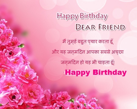 happy birthday message to friend in hindi ; happy-birthday-wishes-for-friend-message-in-hindi-new-belated-birthday-messages-in-hindi-best-birthday-wishes-for-of-happy-birthday-wishes-for-friend-message-in-hindi