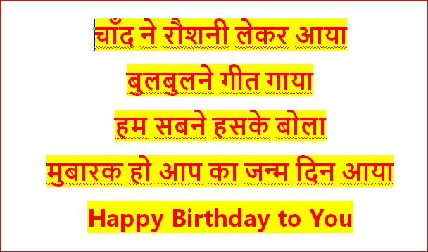 happy birthday message to friend in hindi ; happy-birthday-wishes-sms-quotes-messages-in-hindi-language
