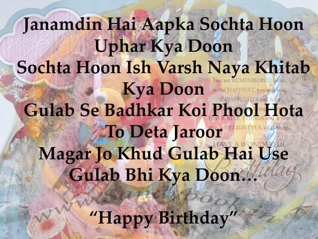 happy birthday message to friend in hindi ; hinbday1