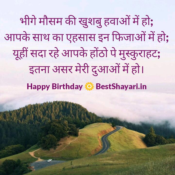 happy birthday message to friend in hindi ; wpid-img_20151101_111633043