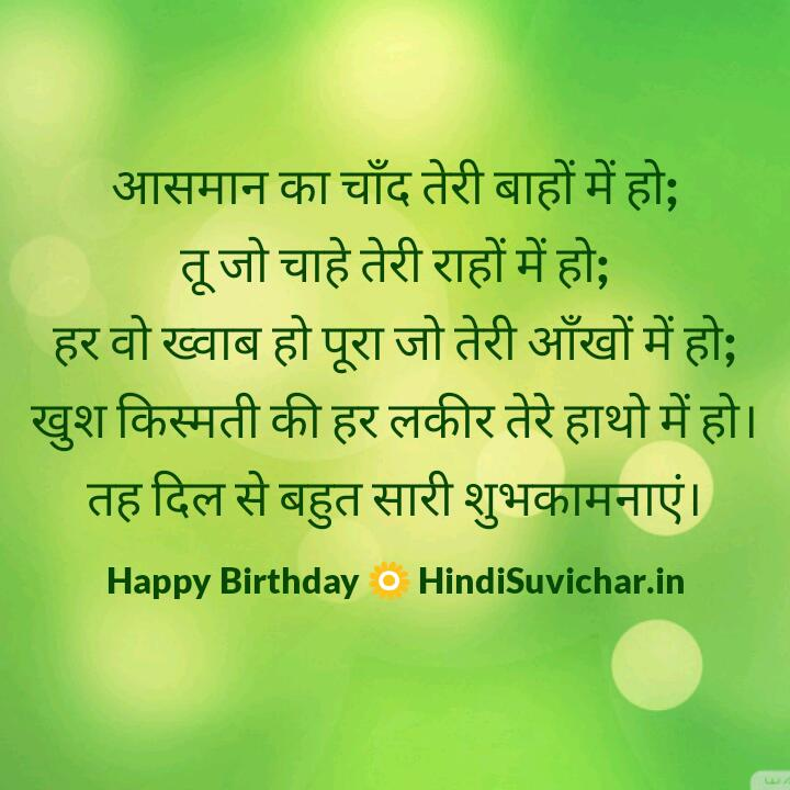happy birthday message to friend in hindi ; wpid-img_20151101_111646833