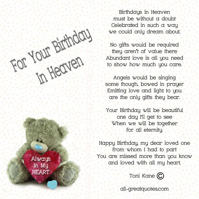 happy birthday to my brother from another mother poem ; 12b1b1b28160f817a9b5e31a7acec962--free-birthday-card-happy-birthday-mom