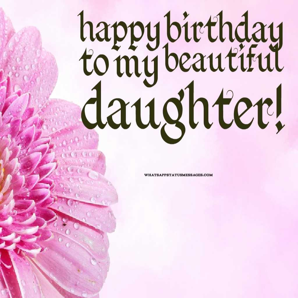 happy birthday to my daughter images ; birthday-wishes-to-my-daughter-fresh-beautiful-happy-birthday-to-my-beautiful-daughter-of-birthday-wishes-to-my-daughter