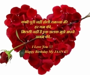 happy birthday wish for boyfriend in hindi ; birthday-quotes-for-lover-in-hindi-inspirational-birthday-wishes-for-lover-girl-in-hindi-clipartsgram-of-birthday-quotes-for-lover-in-hindi