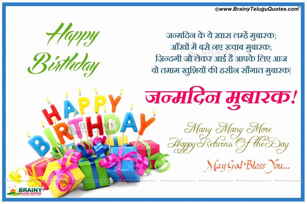 happy birthday wish for lover in hindi ; advance-happy-birthday-wishes-in-hindi-birthday-quotes-for-lover-in-hindi-i-love-you-with-all-my-heart-and-of-advance-happy-birthday-wishes-in-hindi-1024x683