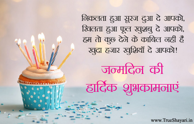 happy birthday wish msg in english ; Happy-Birthday-Shayari-Images