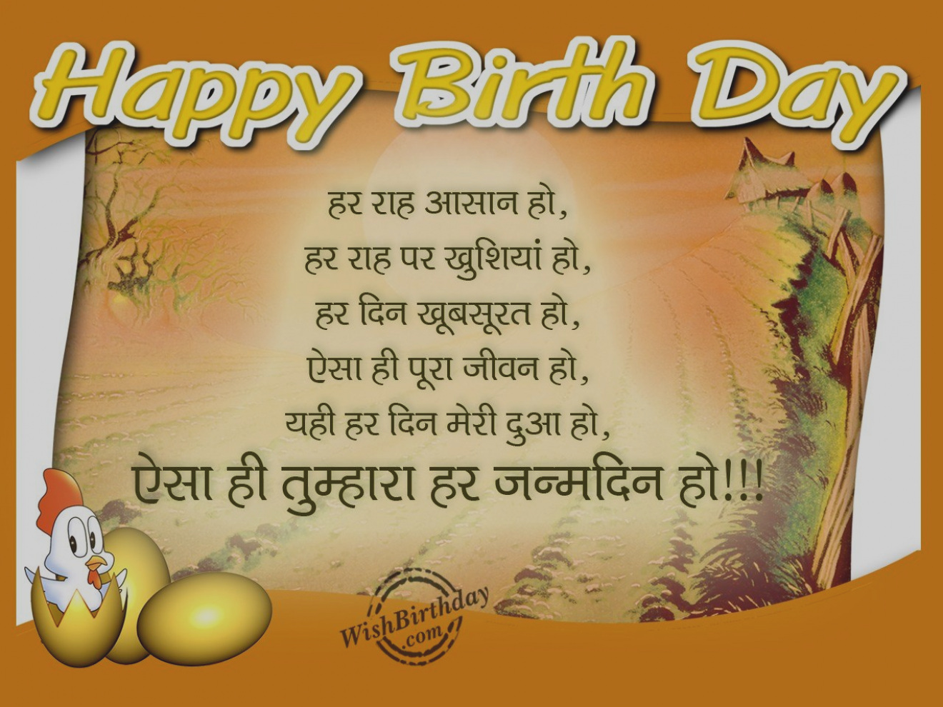 hindi greeting cards birthday ; images-of-birthday-wishes-with-greeting-cards-hindi-greetings-pictures-home