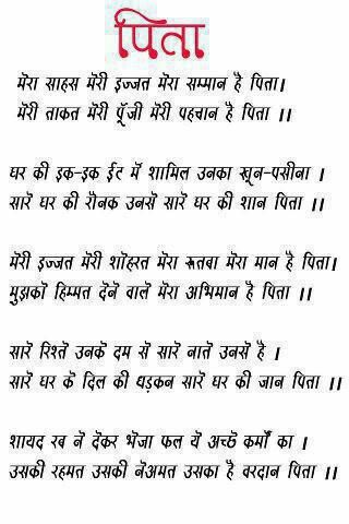 hindi poem on father birthday ; 4eacd11784ca8d0aaf0c3f41d2a695e9