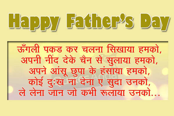 hindi poem on father birthday ; Fathers-Day-Messages-In-Hindi
