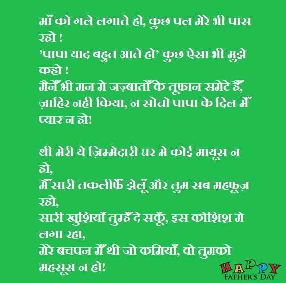 hindi poem on father birthday ; Fathers-Day-Quotes-in-Hindi