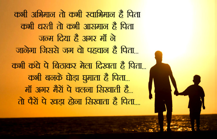 hindi poem on father birthday ; Heart-Touching-Happy-Fathers-Day-Poems-in-Hindi