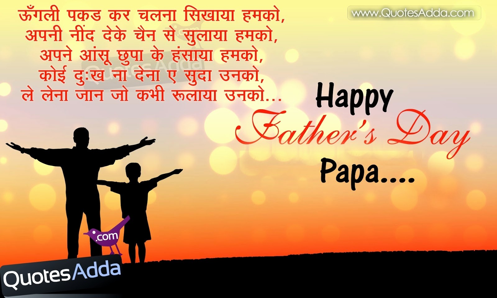 hindi poem on father birthday ; happy-birthday-quotes-for-dad-fresh-birthday-quotes-in-hindi-language-luxury-sad-birthday-quotes-for-of-happy-birthday-quotes-for-dad