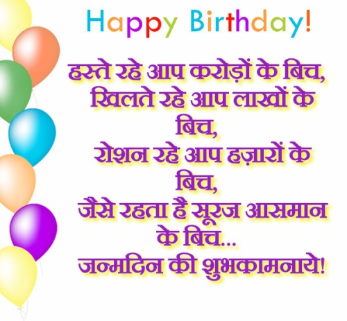 hindi poem on father birthday ; happy-birthday-wishes-in-hindi-font