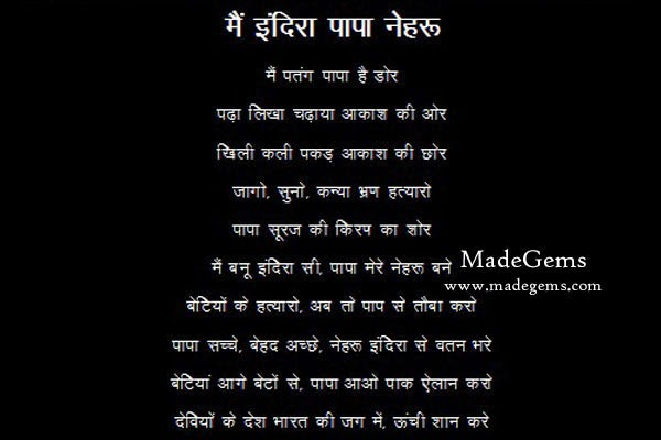 hindi poem on father birthday ; short-hindi-poem-fathers-day