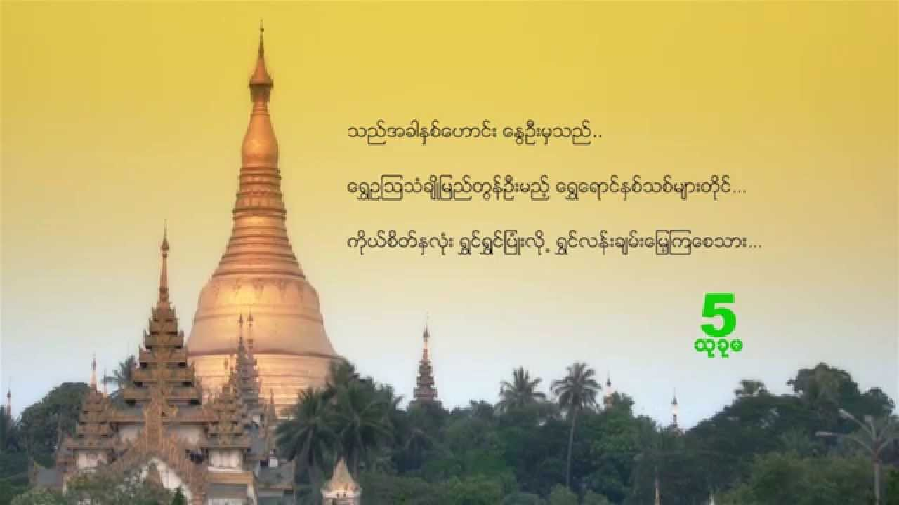 myanmar birthday wish ; maxresdefault-1
