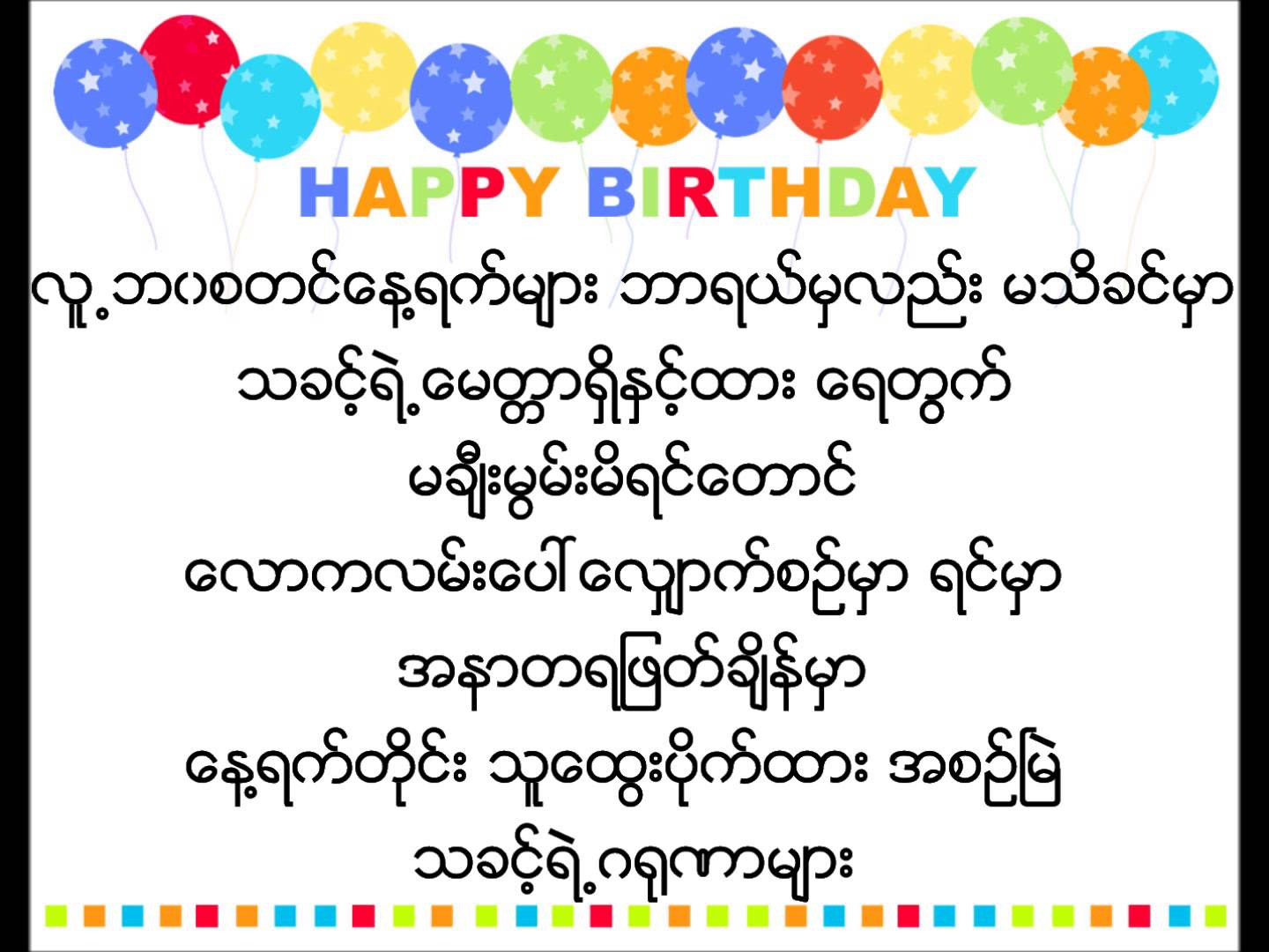 myanmar birthday wish ; maxresdefault