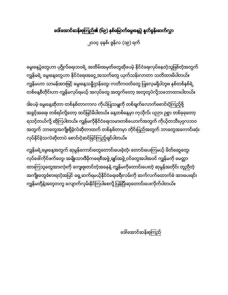myanmar birthday wish ; may-suu