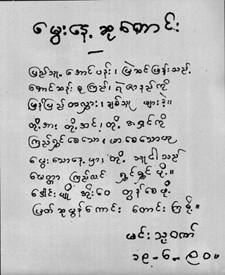 myanmar birthday wish ; poem-for-suu